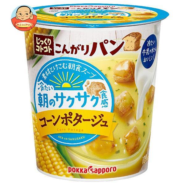 ポッカサッポロ じっくりコトコトこんがりパン 冷たいコーンポタージュ カップ入り 26.5g×6個入