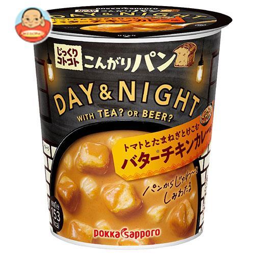 ポッカサッポロ じっくりコトコト こんがりパン DAY&NIGHT バターチキンカレー カップ入り 35.7g×24個入