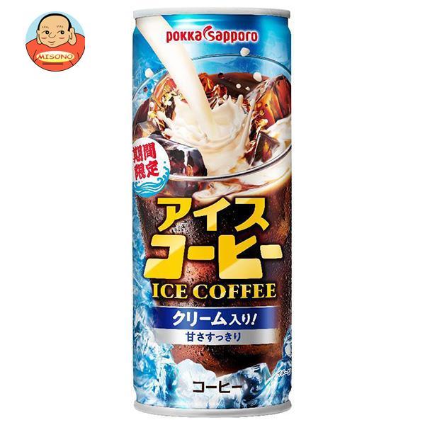 ポッカサッポロ アイスコーヒー クリーム入り 250g缶×30本入