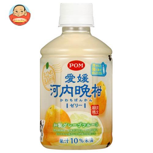 えひめ飲料 POM(ポン) 愛媛河内晩柑ゼリー 280mlペットボトル×24本入