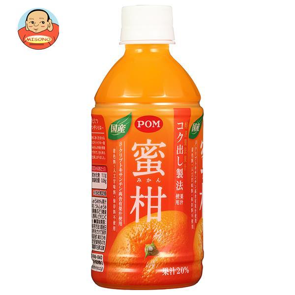 えひめ飲料 POM(ポン)蜜柑 350mlペットボトル×24本入