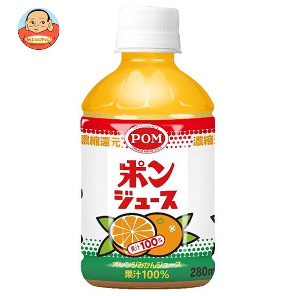 えひめ飲料 POM(ポン) ポンジュース 280mlペットボトル×24本入