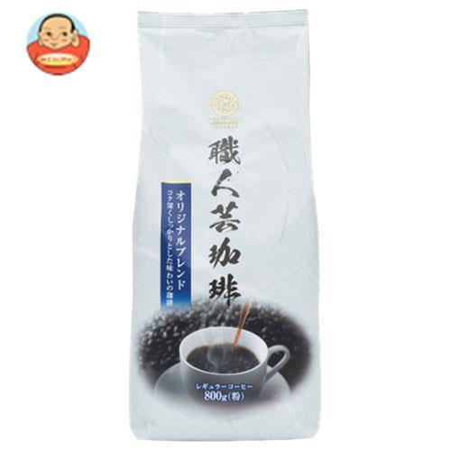 三本コーヒー 職人芸珈琲 オリジナルブレンド(粉) 800g×6袋入