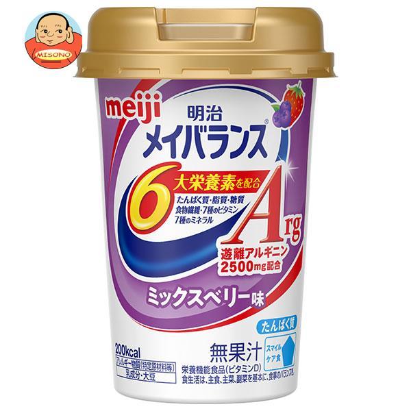 明治 明治メイバランスArg Miniカップ ミックスベリー味 125mlカップ×24(12×2)本入