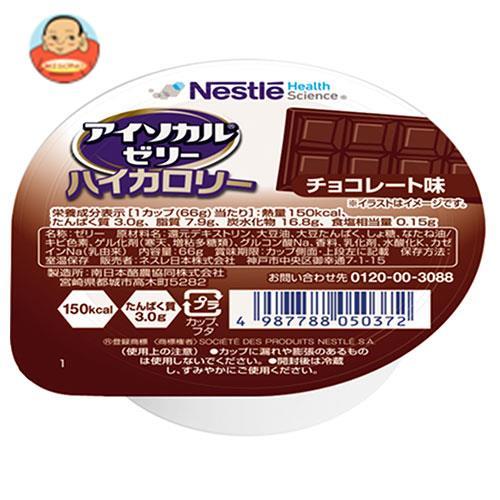 ネスレヘルスサイエンス アイソカルゼリー ハイカロリー チョコレート味 66g×24個入