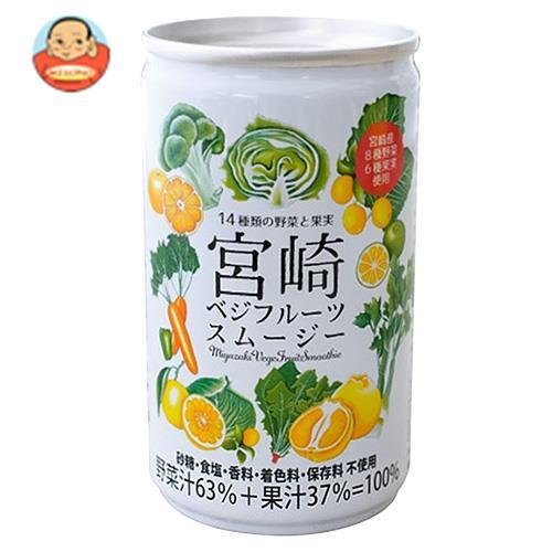 九州テーブル 宮崎ベジフルーツ スムージー 160g缶×20本入
