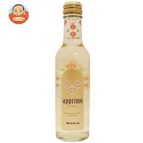 タムラファーム スパークリングアップル アプリモ 200ml瓶×24本入
