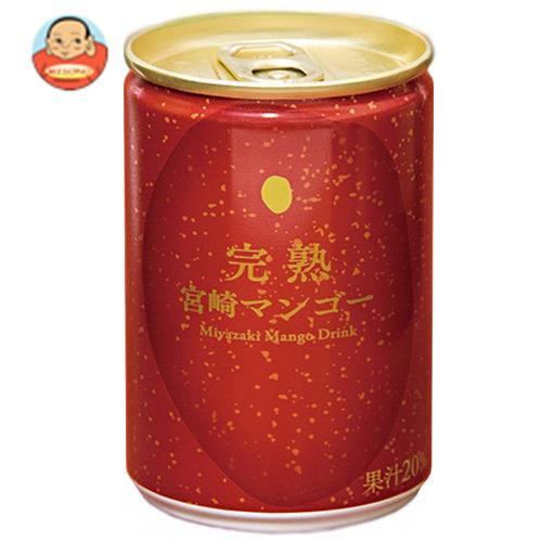 響 完熟宮崎マンゴードリンク 160g缶×20本入