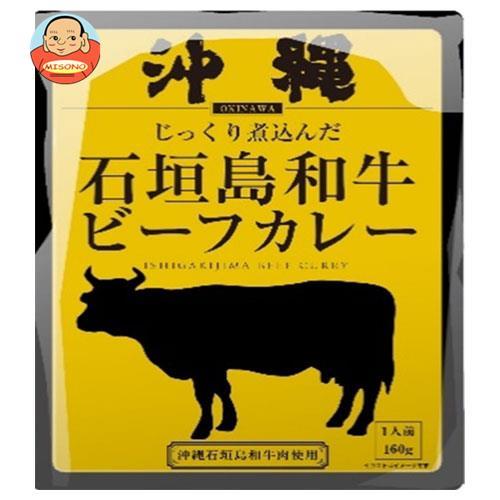 響 沖縄石垣島和牛ビーフカレー 160g×30袋入
