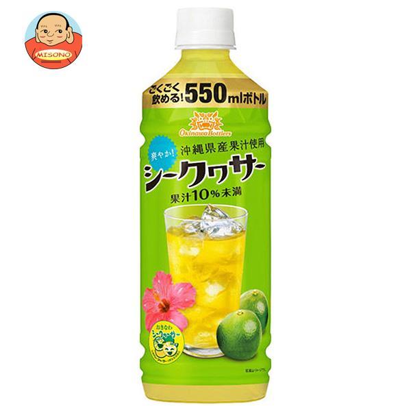 沖縄ボトラーズ シークヮサー果汁10%未満 550mlペットボトル×24本入