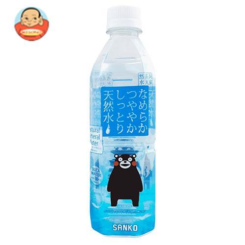 サンコー なめらかつややかしっとり天然水 500mlペットボトル×24本入