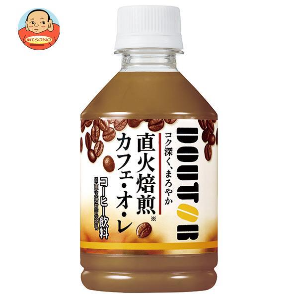 アサヒ飲料 ドトール カフェ・オ・レ 280mlペットボトル×24本入