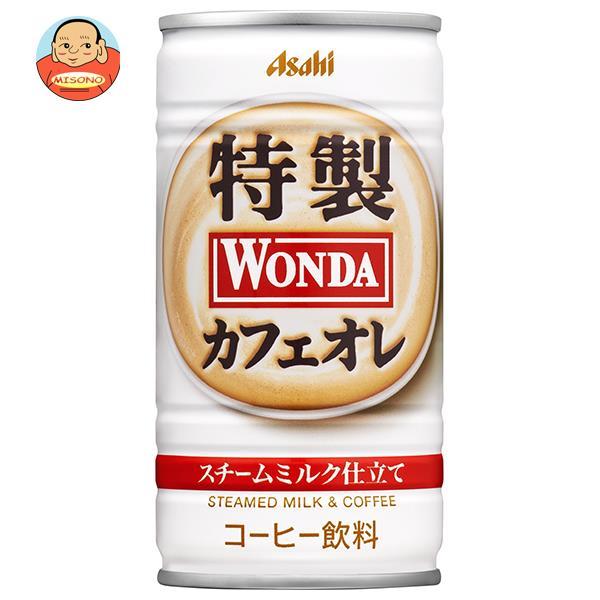 アサヒ飲料 WONDA(ワンダ) 特製カフェオレ 185g缶×30本入