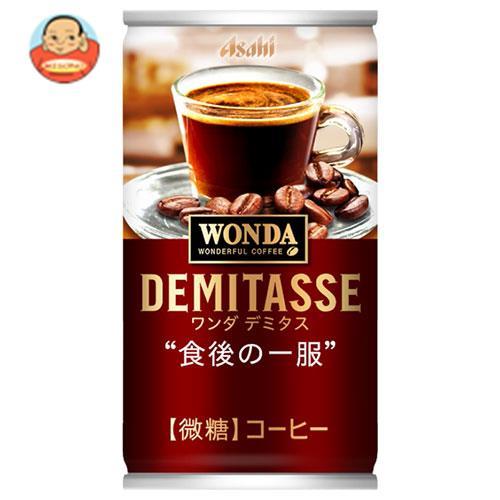 アサヒ飲料 WONDA(ワンダ) デミタス 食後の一服 165g缶×30本入