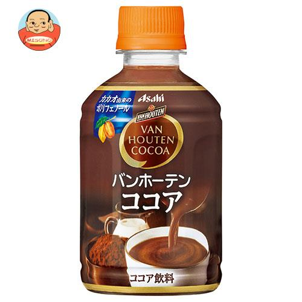 アサヒ飲料 【HOT用】バンホーテン ココア 280mlペットボトル×24本入