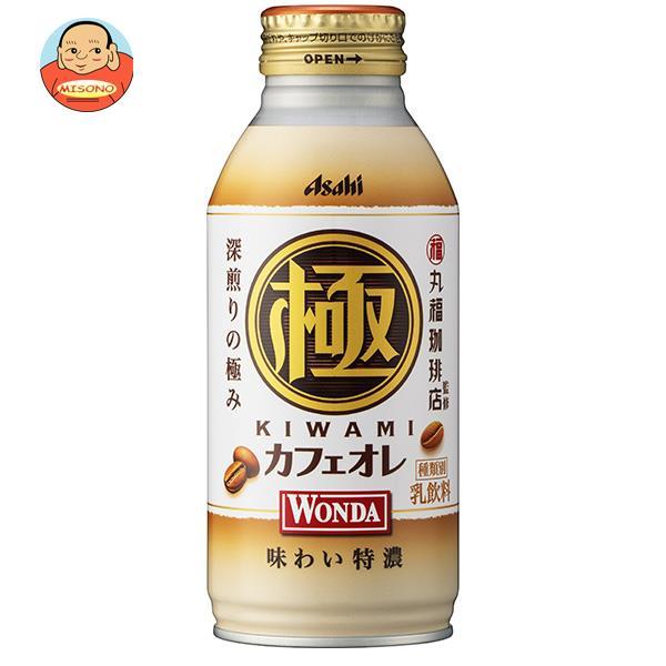 アサヒ飲料 WONDA(ワンダ) 極 カフェオレ 370gボトル缶×24本入