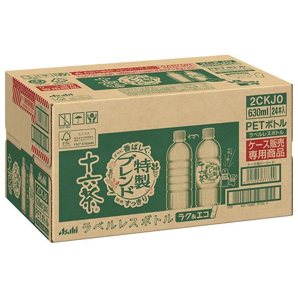アサヒ飲料 十六茶 ラベルレスボトル 630mlペットボトル×24本入