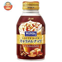 アサヒ飲料 WONDA(ワンダ) ラテリッチ キャラメルナッツ 260gボトル缶×24本入