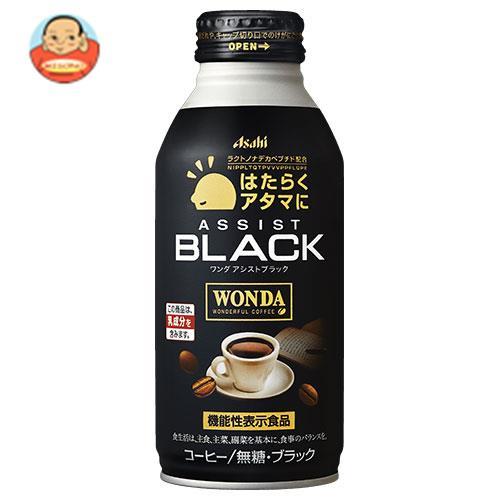 アサヒ飲料 「WONDA(ワンダ) はたらくアタマに/アシスト」ブラック【機能性表示食品】 400gボトル缶×24本入