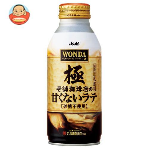 アサヒ飲料 WONDA(ワンダ) 極 老舗珈琲店の甘くないラテ 370gボトル缶×24本入