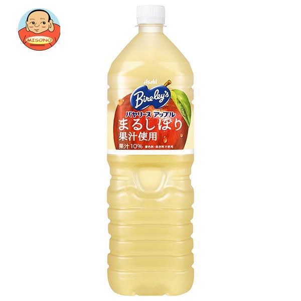 アサヒ飲料 バヤリース アップル 1.5Lペットボトル×8本入