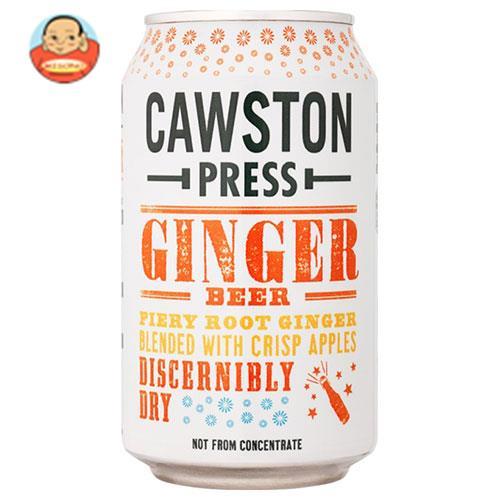 プリムス CAWSTON(コーストン) スパークリングアップル&ジンジャービア 330ml缶×24本入