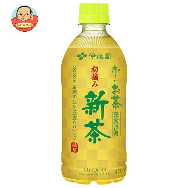 伊藤園 お~いお茶 新緑 470mlペットボトル×24本入