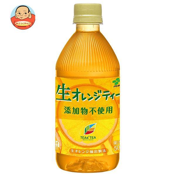 伊藤園 TEAS'TEA NEW AUTHENTIC(ニューオーセンティック) 生オレンジティー 500mlペットボトル×24本入