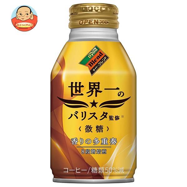 ダイドー ブレンド 微糖 世界一のバリスタ監修 260gボトル缶×24本入