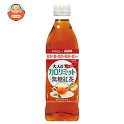 ダイドー 大人のカロリミット すっきり無糖紅茶【機能性表示食品】 500mlペットボトル×24本入