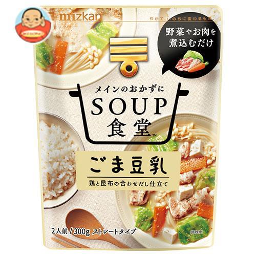 ミツカン SOUP(スープ)食堂 ごま豆乳 300g×10袋入