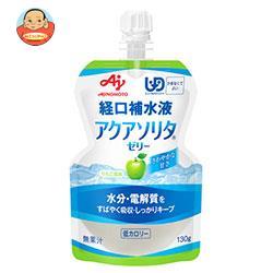 味の素 アクアソリタゼリー りんご風味 130gパウチ×30個入