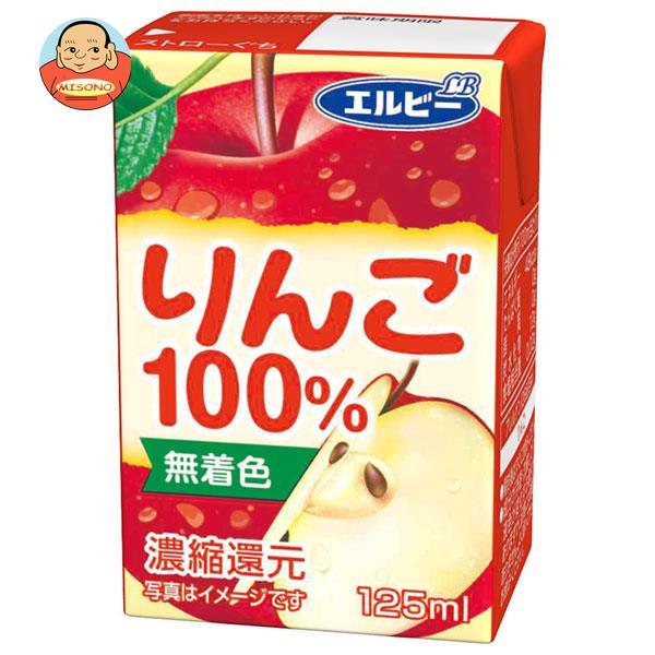 エルビー りんご100% 125ml紙パック×30本入