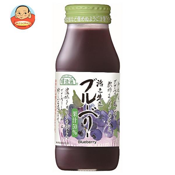 マルカイ 順造選 活き生きブルーベリー(50%) 180ml瓶×20本入