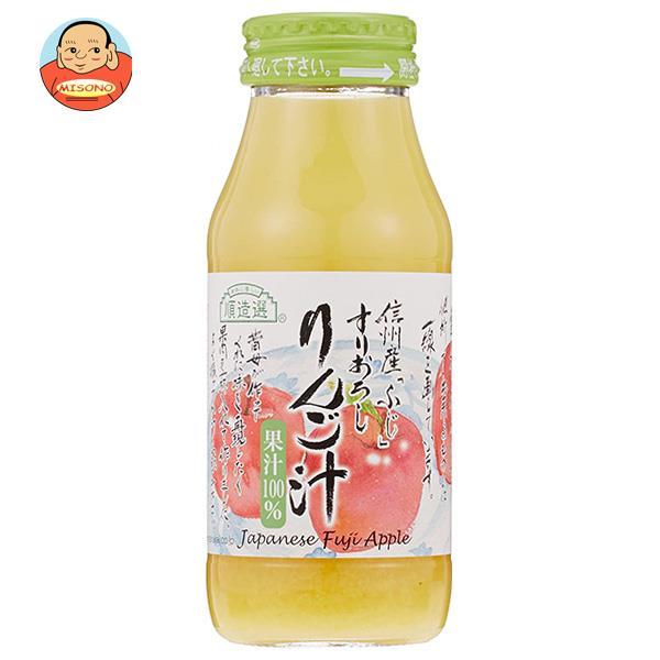 マルカイ 順造選 すりおろしりんご汁 180ml瓶×20本入