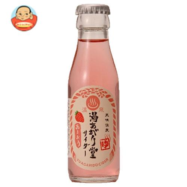 友桝飲料 湯あがり堂サイダー あまおう 95ml瓶×48本入