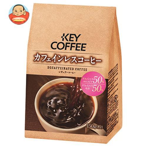 KEY COFFEE(キーコーヒー) カフェインレスコーヒー 150g×6袋入