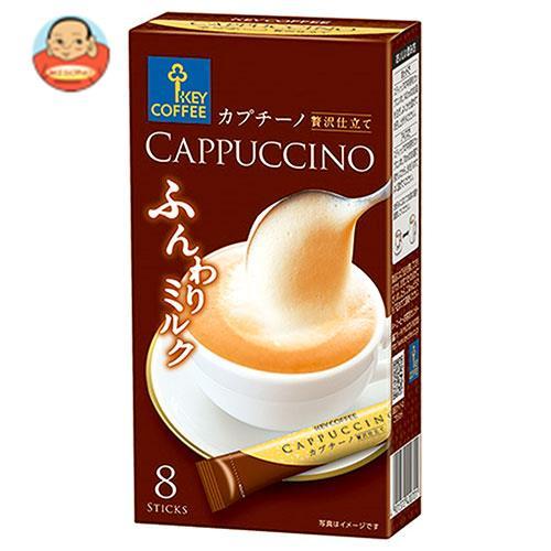 KEY COFFEE(キーコーヒー) カプチーノ 贅沢仕立て 5.3g×8P×6箱入