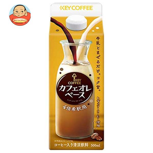 KEY COFFEE(キーコーヒー) カフェオレベース 500ml紙パック×6本入