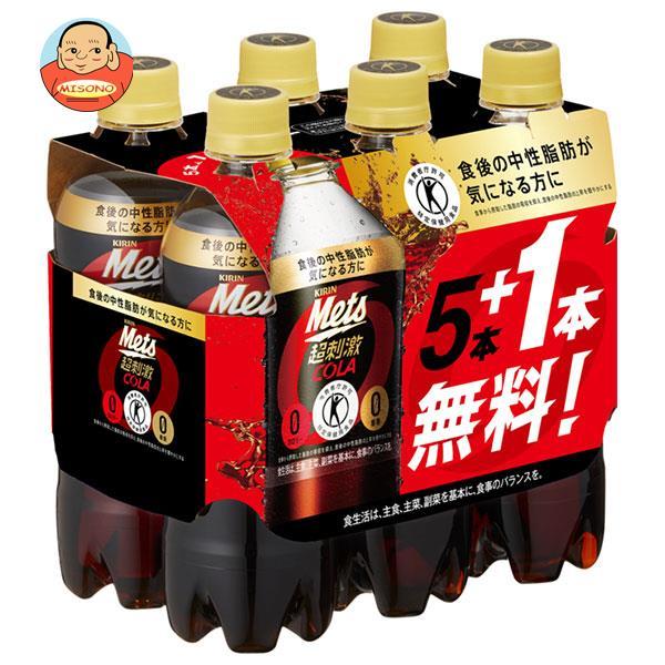 キリン メッツ コーラ【特定保健用食品 特保】 480mlペットボトル×20本入+オマケ4本付