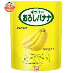 キッコーマン キッコー おろしバナナ 500gパウチ×12袋入