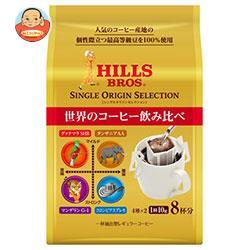 日本ヒルスコーヒー ヒルス シングルオリジンセレクション 80g(10g×8P)×24(12×2)袋入