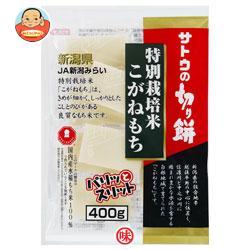 サトウ食品 サトウの切り餅 特別栽培米 新潟県産こがねもち 400g×20袋入