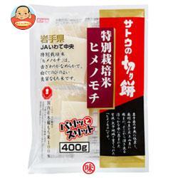 サトウ食品 サトウの切り餅 特別栽培米 岩手県産ヒメノモチ 400g×20袋入