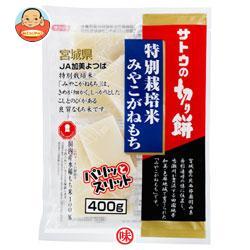 サトウ食品 サトウの切り餅 特別栽培米 宮城県産みやこがねもち 400g×20袋入