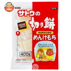 サトウ食品 サトウの切り餅 めんけもち 400g×20袋入