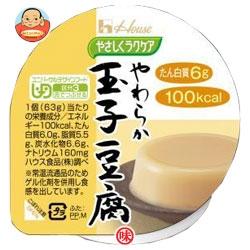 ハウス食品 やさしくラクケア やわらか玉子豆腐 63g×48(12×4)個入