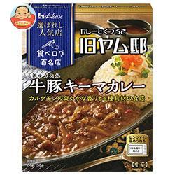 ハウス食品 選ばれし人気店 牛豚キーマカレー 150g×30箱入
