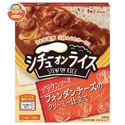 ハウス食品 レトルト シチューオンライス ブラウンソース 150g×30箱入