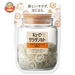 キューピー サラダソルト レモン&オレンジMIX(ミックス) 40g×12袋入